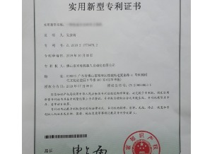 agv小车厂家的专利证书