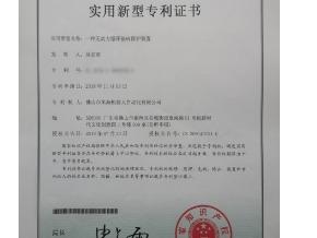 米海agv小车生产厂家的专利证书