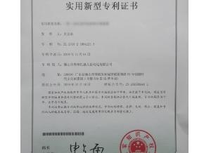 米海AGV机器人的专利证书3