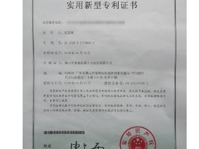 米海AGV机器人的专利证书4