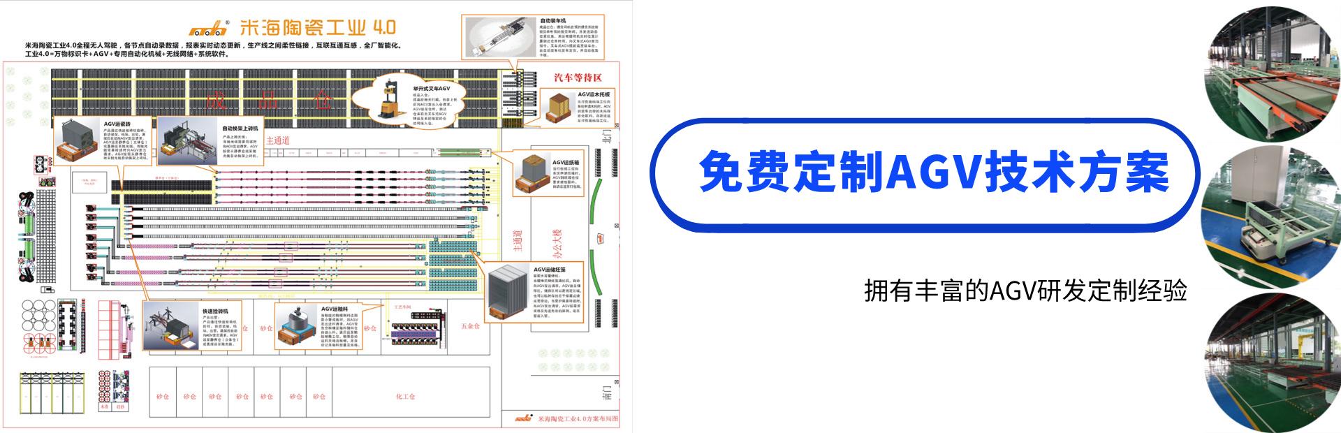 免费定制AGV技术方案