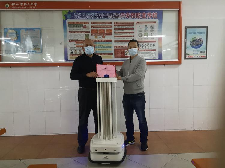 捐赠紫外线消毒机器人给学校